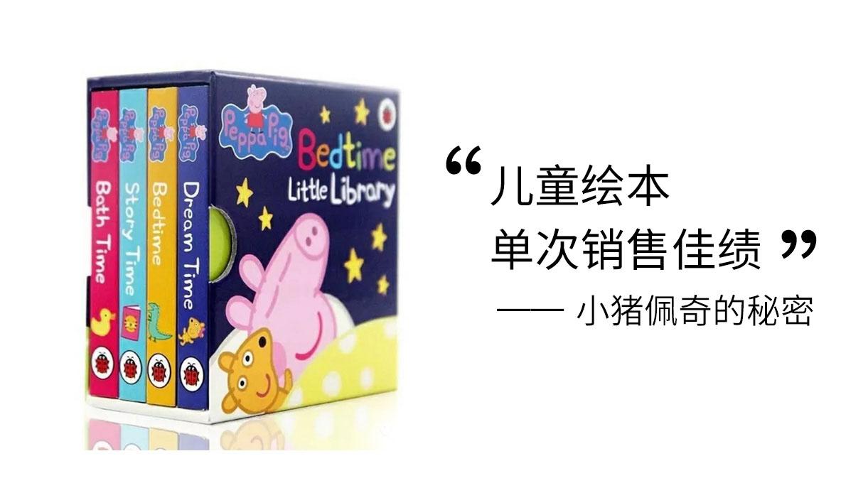 儿童绘本单次销量佳绩-小猪佩奇的秘密