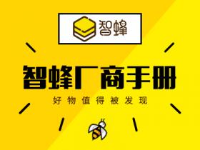 智蜂厂商手册