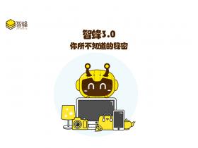 智蜂3.0,你所不知道的秘密