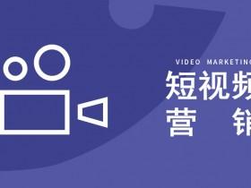 自媒体短视频 如何盈利
