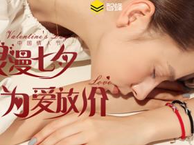 浪漫七夕 为爱放价