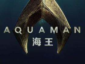 Aquaman!网红大v海王的涨粉逆袭之路