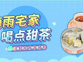 【每周好物推荐】梅雨宅家,喝点甜茶